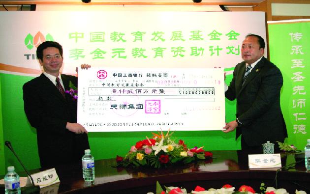 TIENS bienfaisance œuvre caritative monde developpement education TIANJIN Chine
