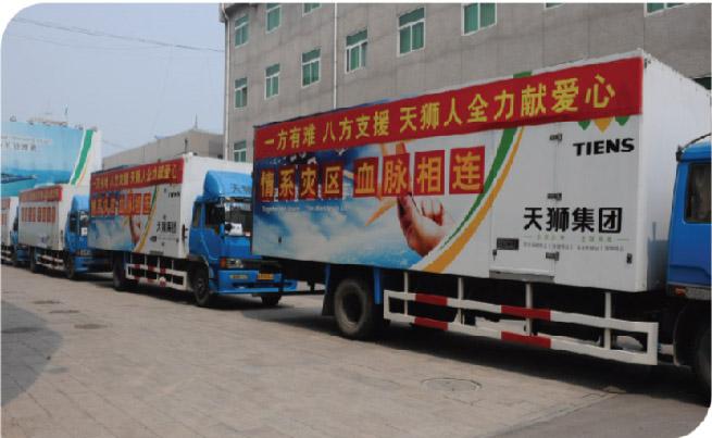 TIENS bienfaisance œuvre caritative monde developpement victimes seisme WENCHUAN Chine