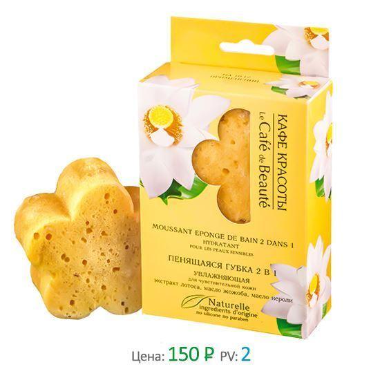 Изображение КК Пенящаяся губка 2 в 1 Увлажняющая для чувствительной кожи (цветок) Кафе Красоты 120 гр